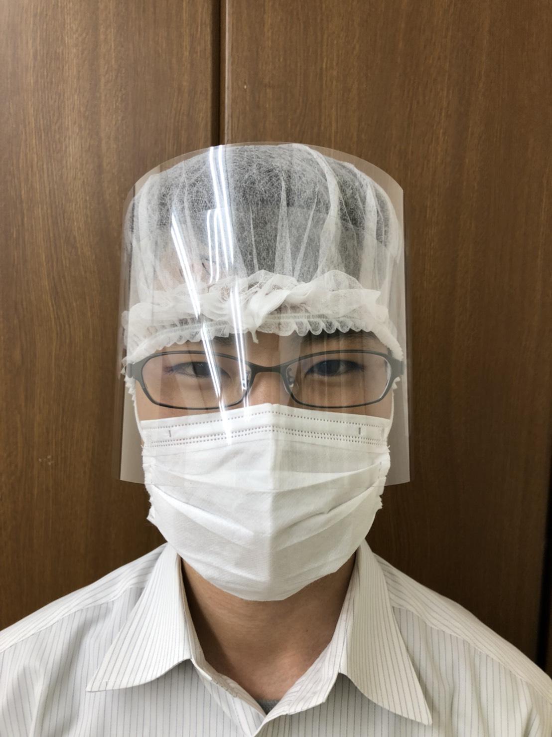 飛沫感染対策 フェイスシールド 150H(フェイスガード)製作